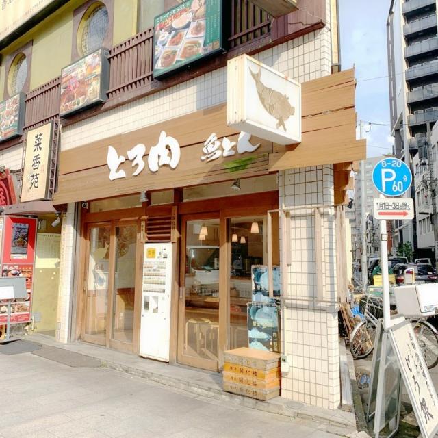 とろ肉つけ麺 魚とん (3)