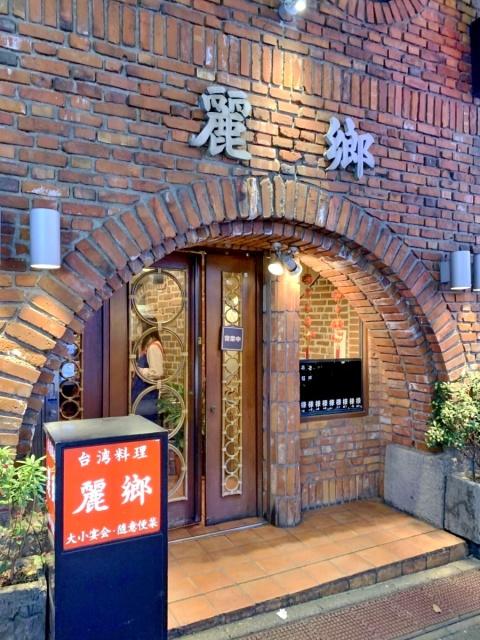 麗郷 渋谷店 (2)