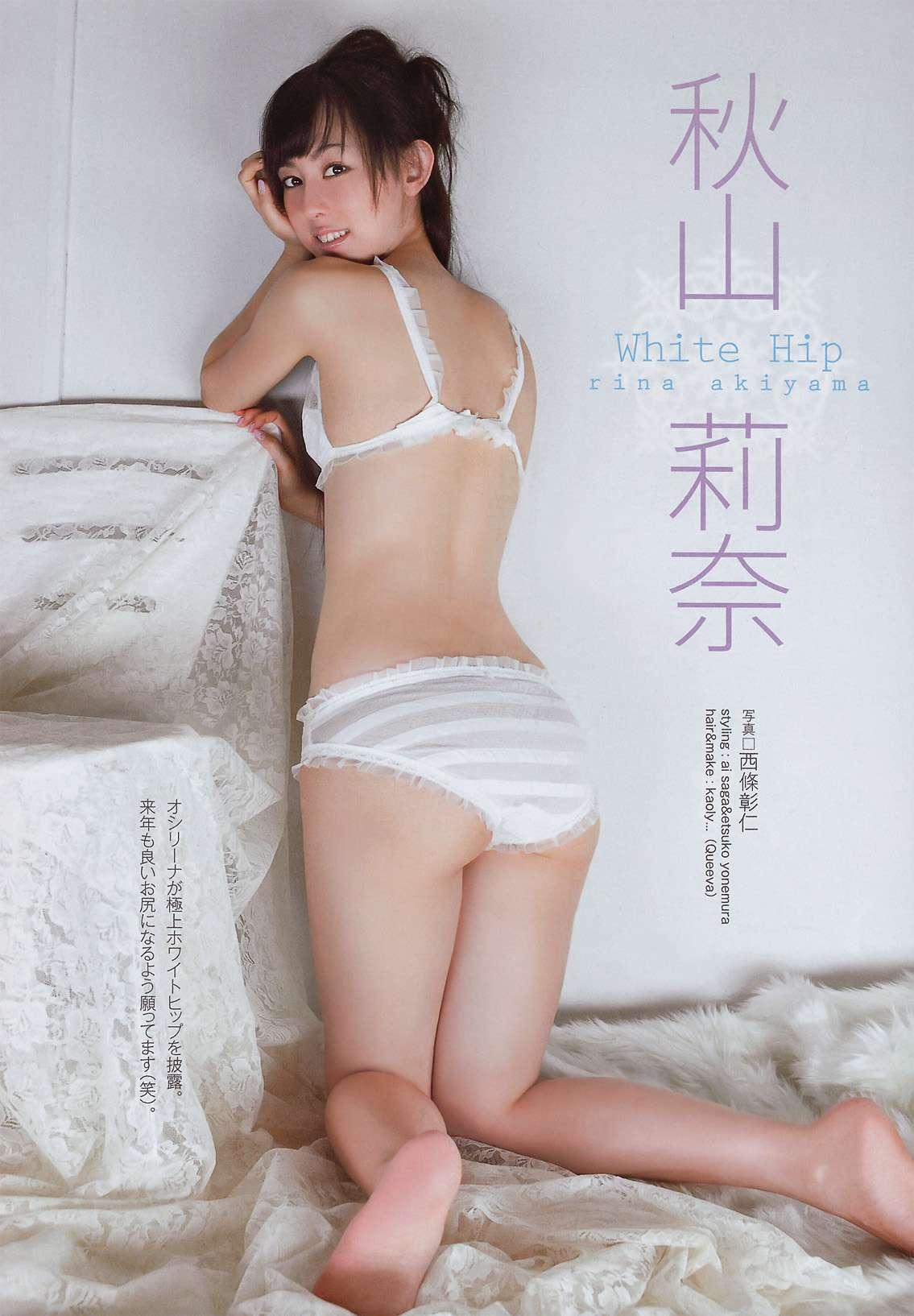 akiyama_rina142.jpg