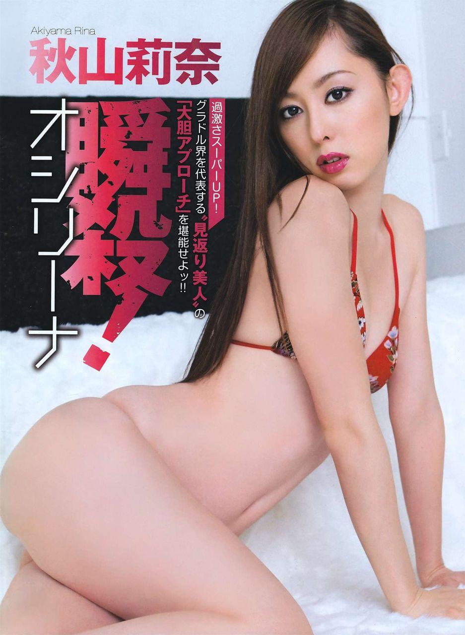 akiyama_rina144.jpg