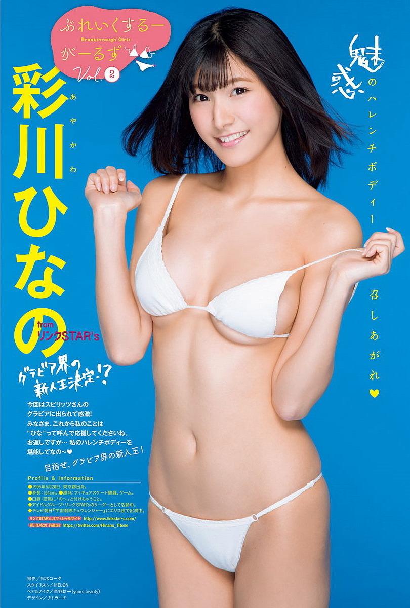 ayakawa_hinano043.jpg