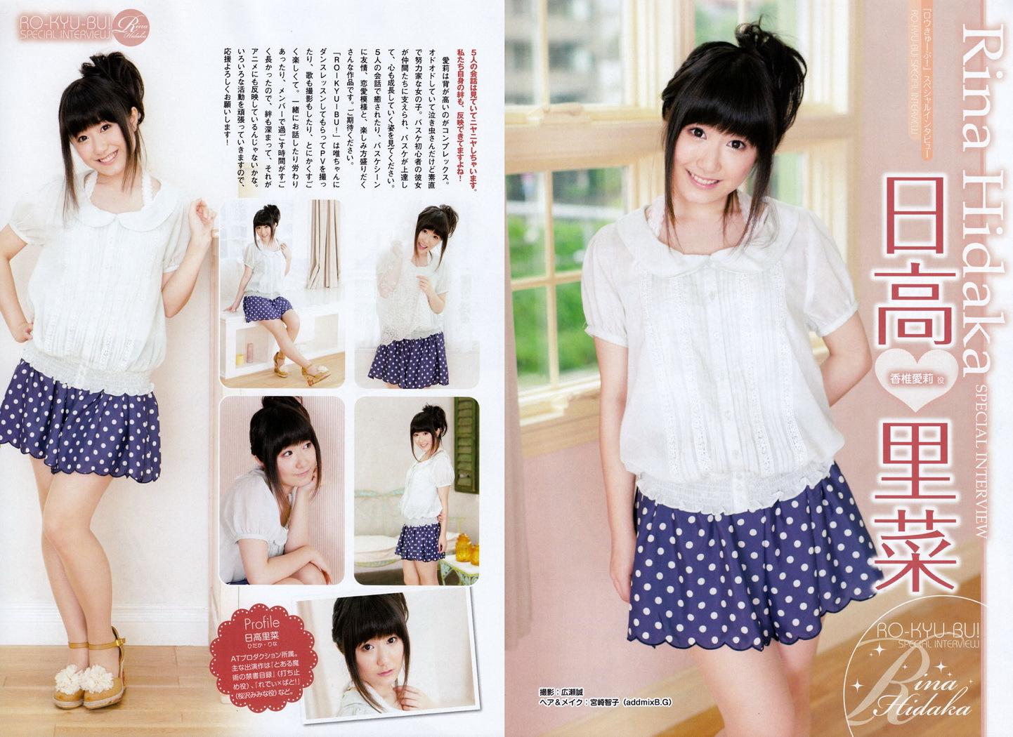 hidaka_rina002.jpg
