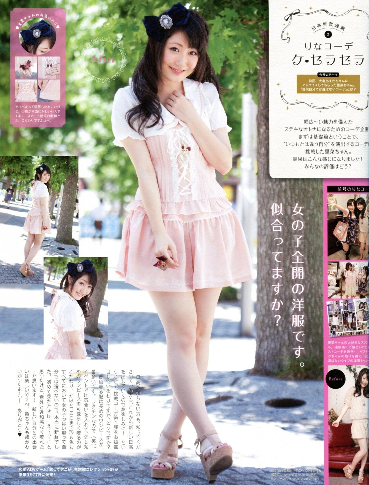 hidaka_rina008.jpg