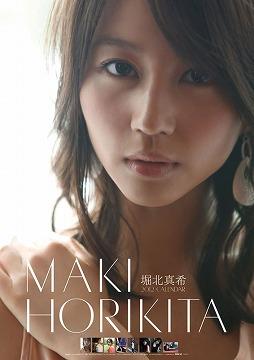 horikita_maki026.jpg