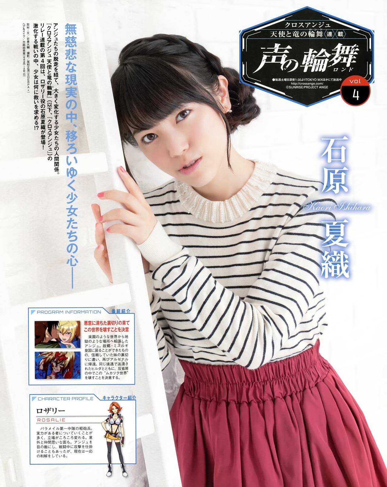 ishihara_kaori014.jpg