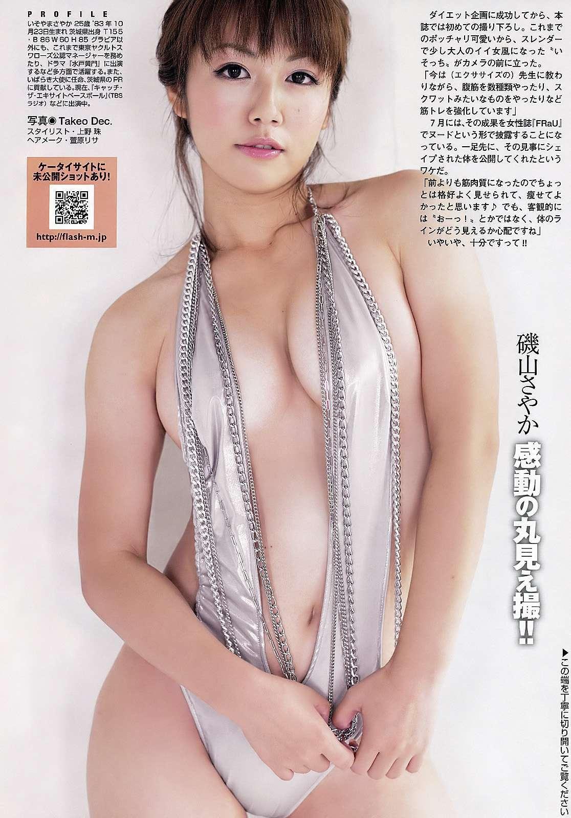 isoyama_sayaka138.jpg