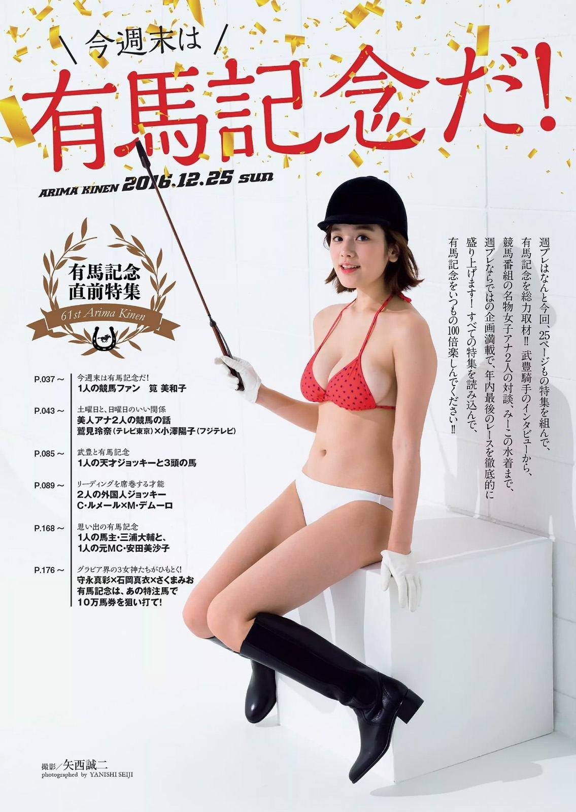 kakei_miwako143.jpg