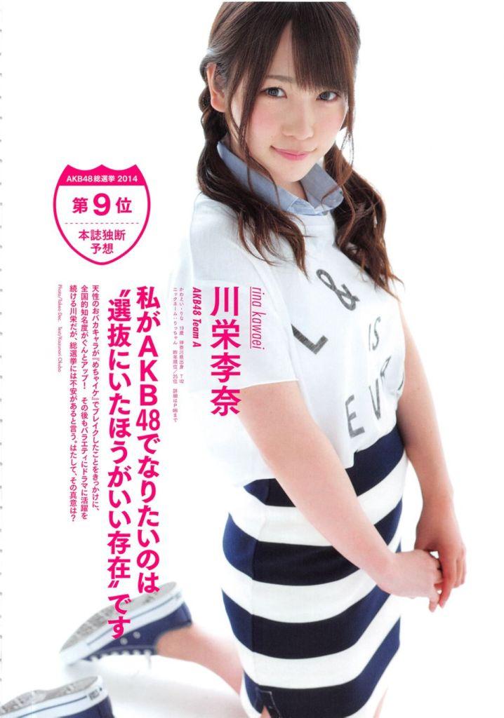 kawaei_rina001.jpg