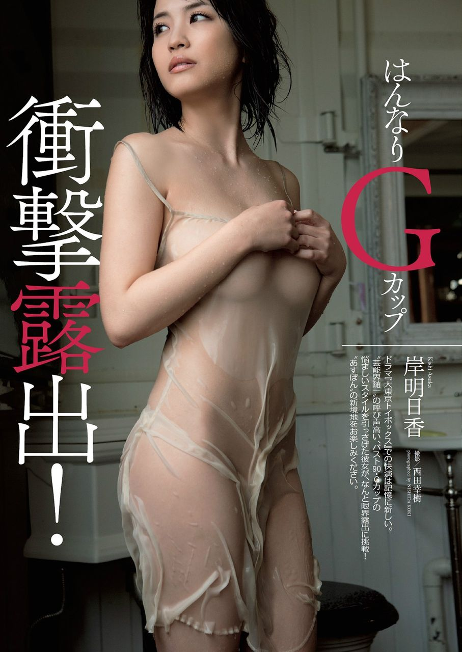 kishi_asuka182.jpg
