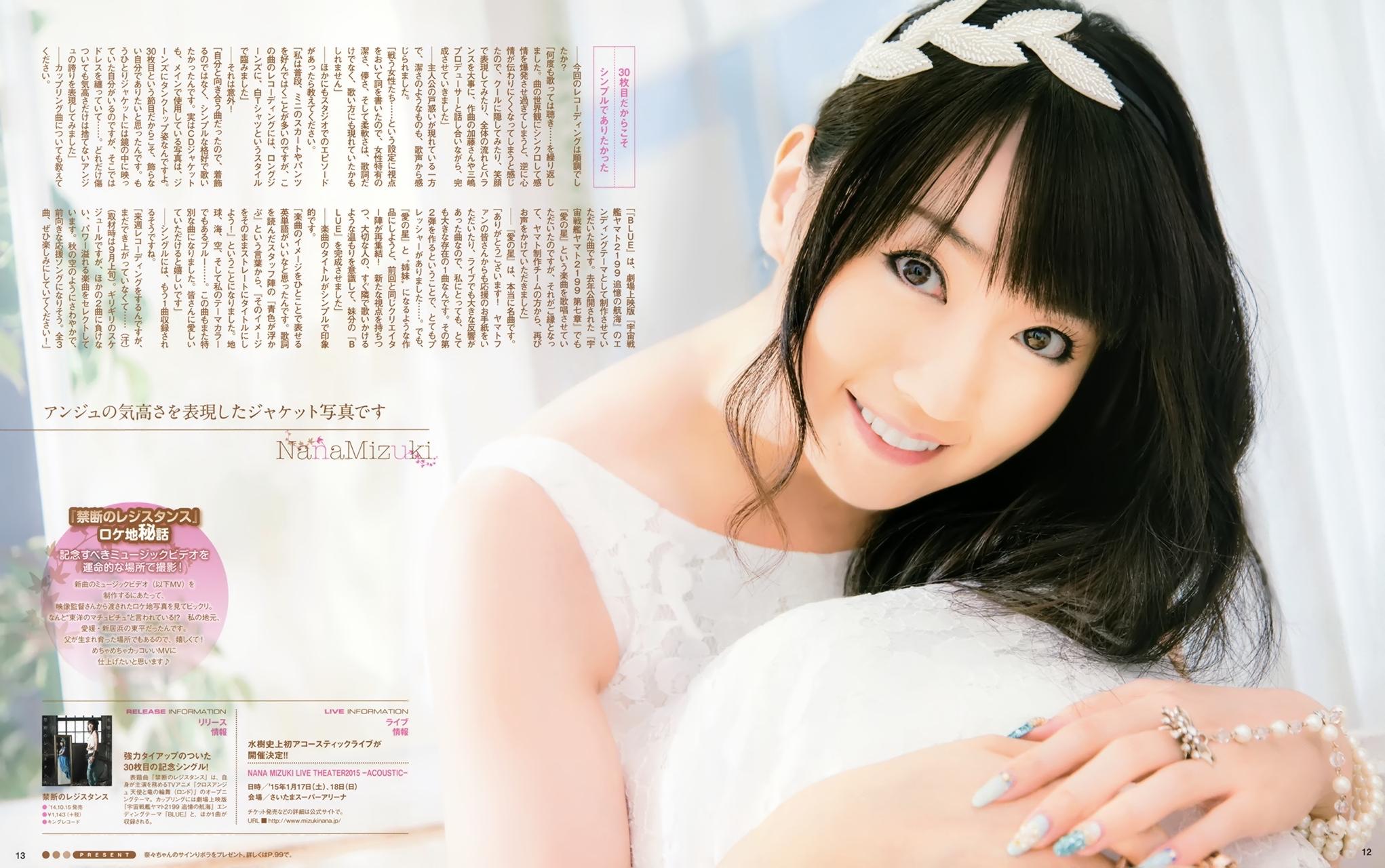 mizuki_nana011.jpg