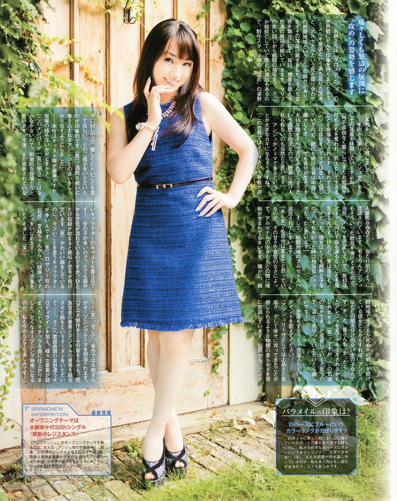 mizuki_nana015.jpg