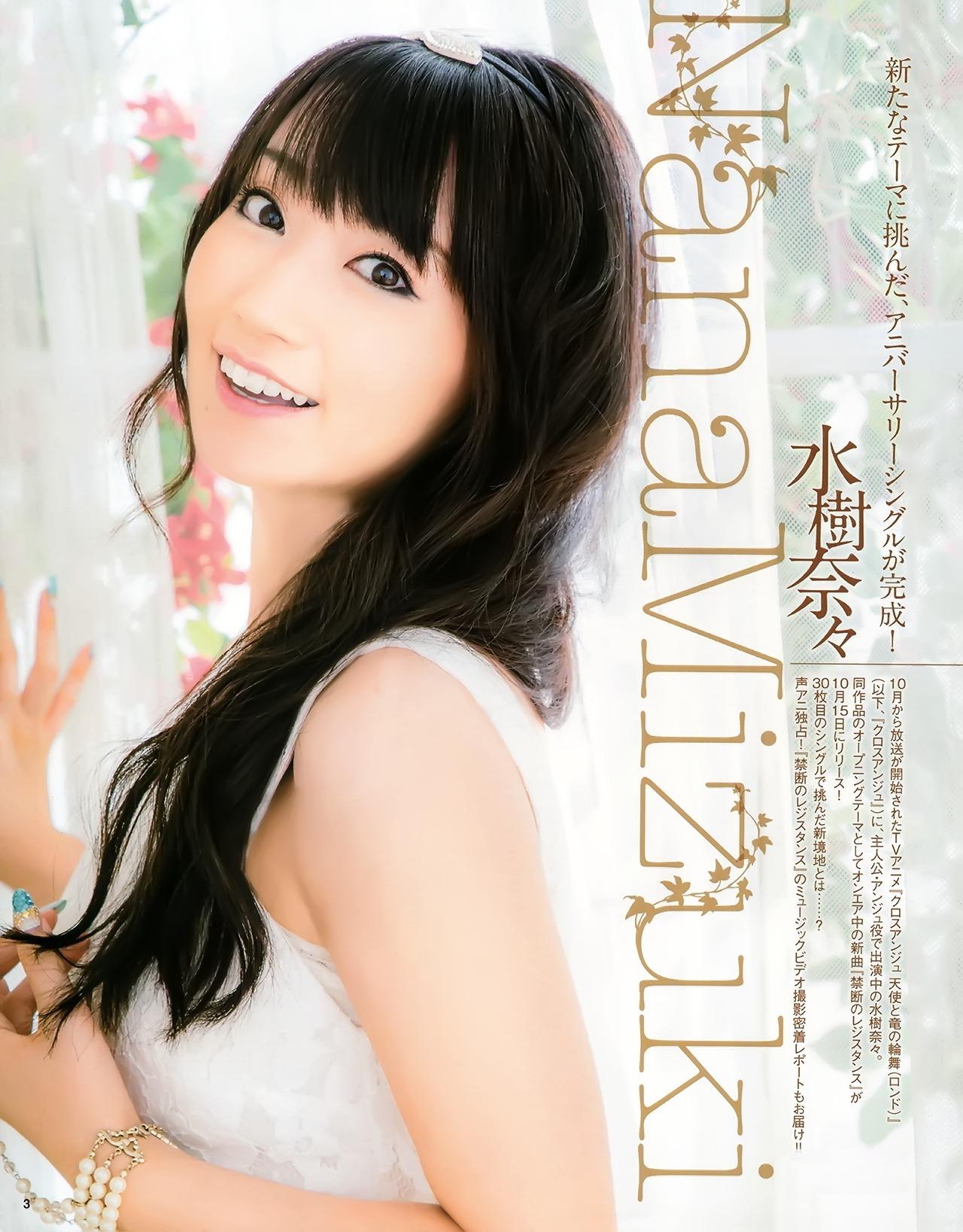mizuki_nana017.jpg