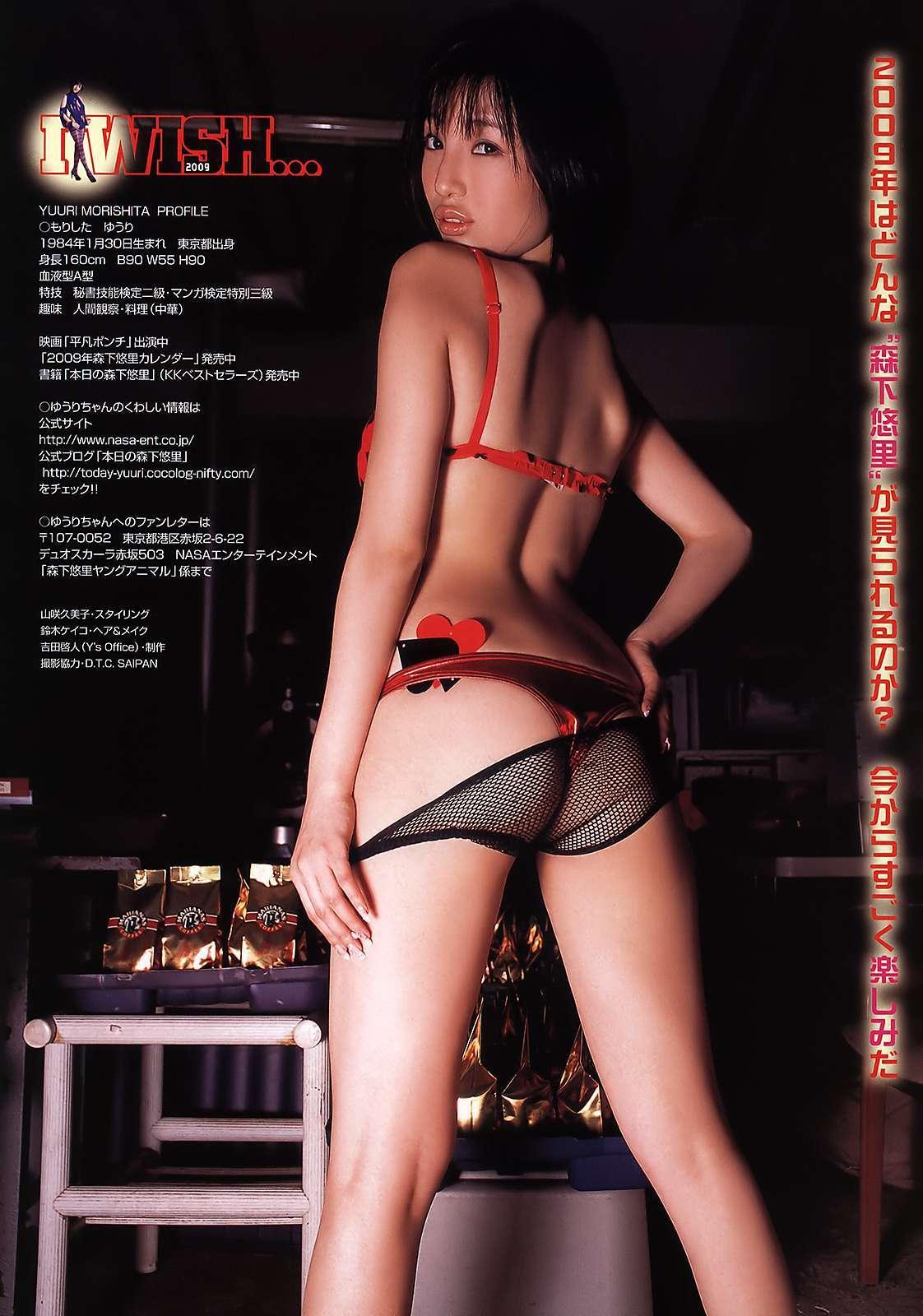 morishita_yuri142.jpg
