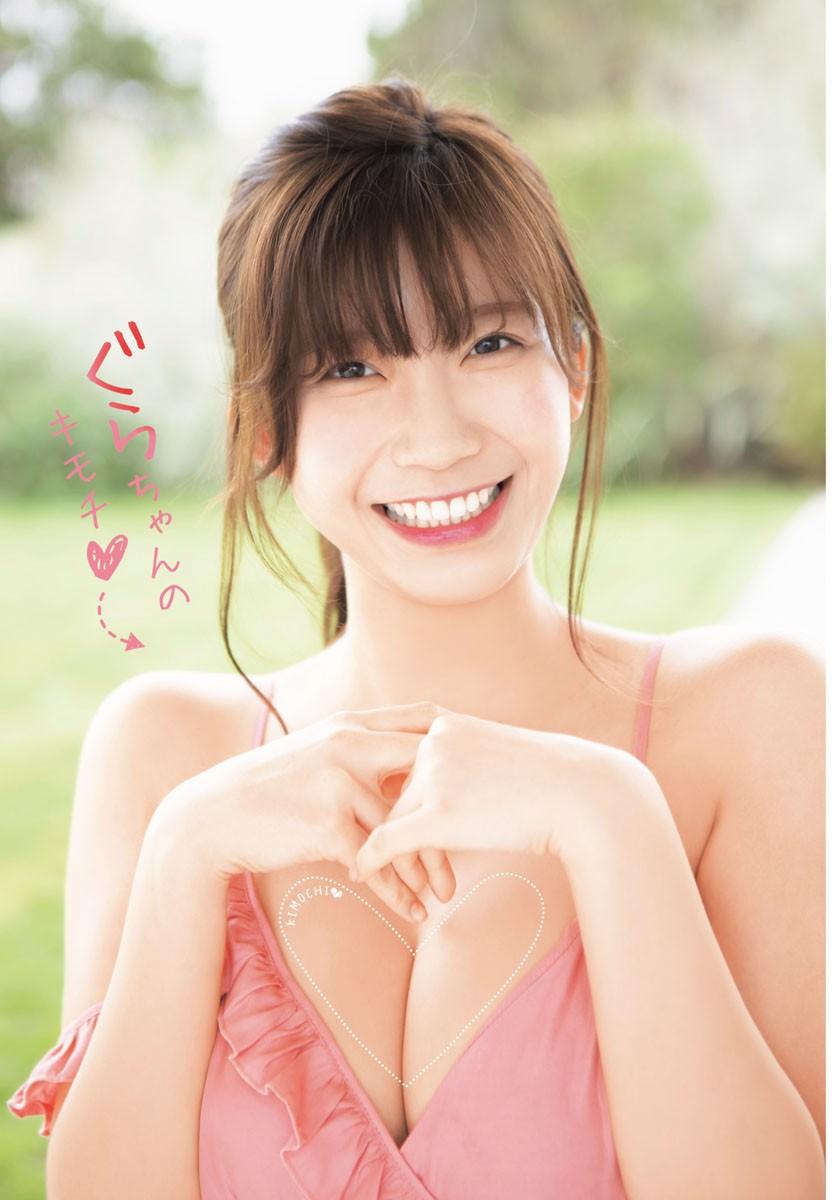 ogura_yuuka041.jpg
