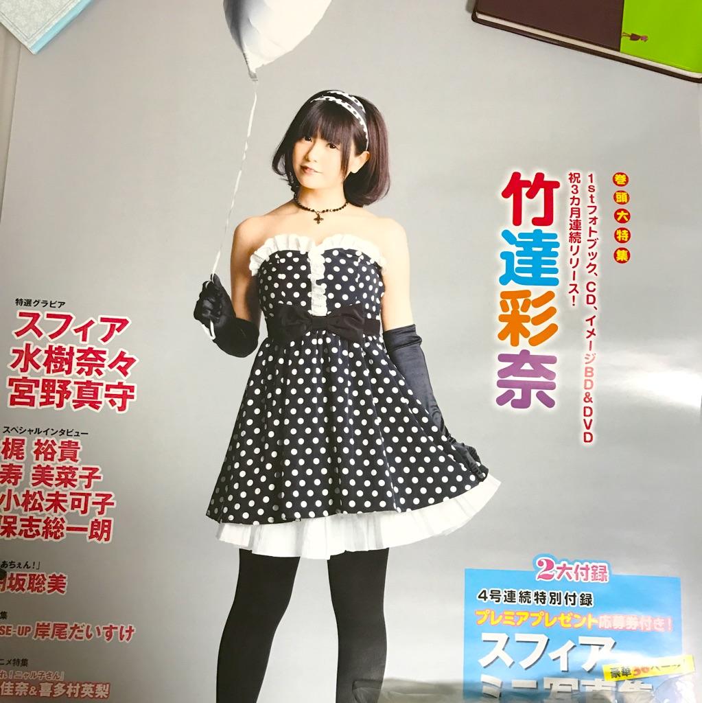 taketatsu_ayana011.jpg