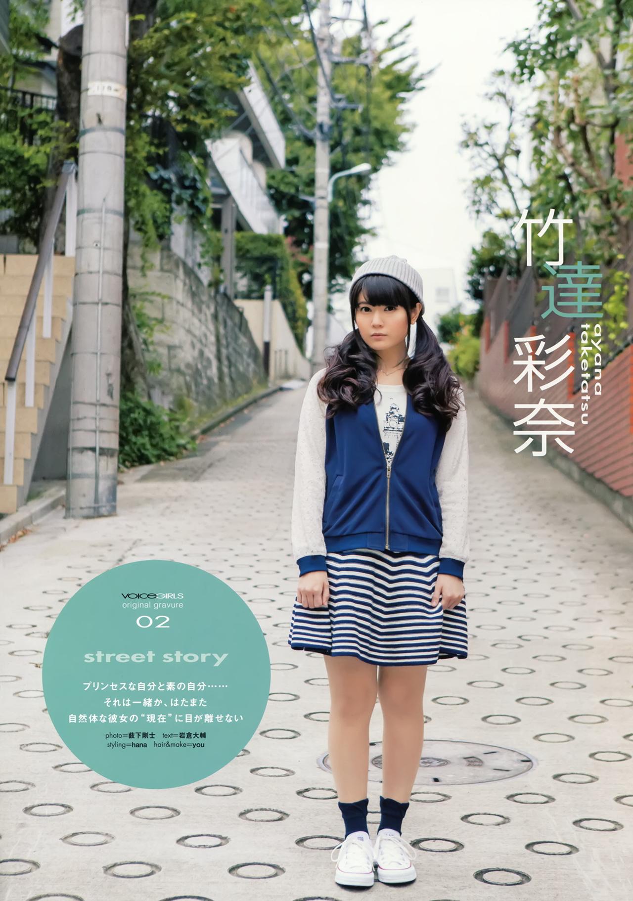 taketatsu_ayana021.jpg