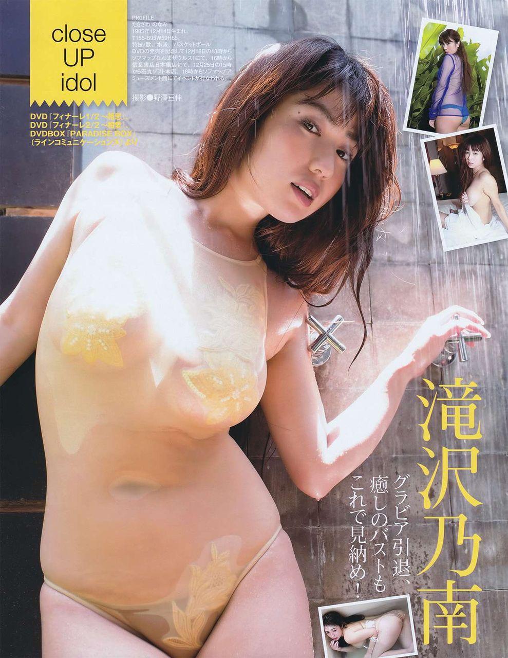 takizawa_nonami235.jpg