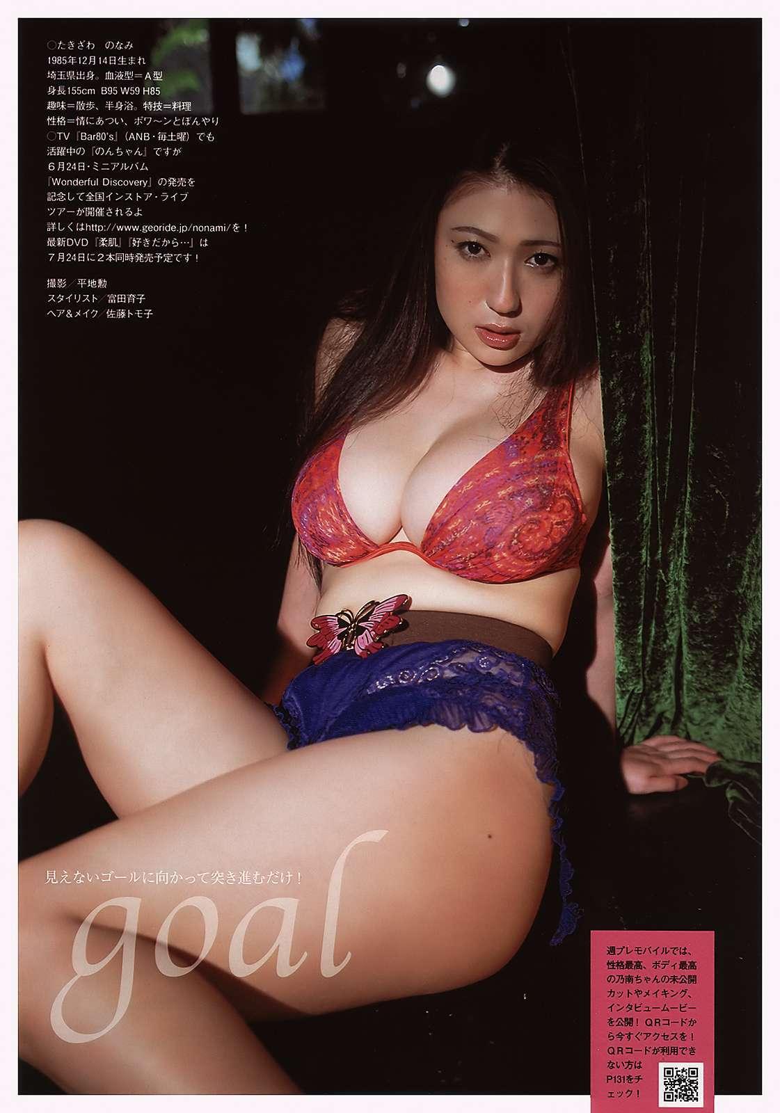 takizawa_nonami241.jpg
