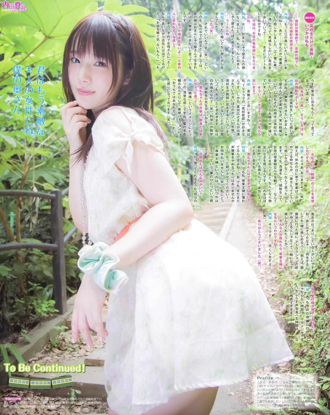 uchida_maaya028.jpg