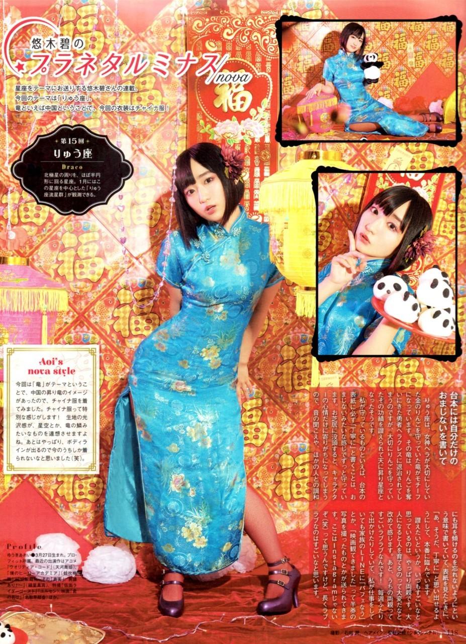 yuuki_aoi012.jpg