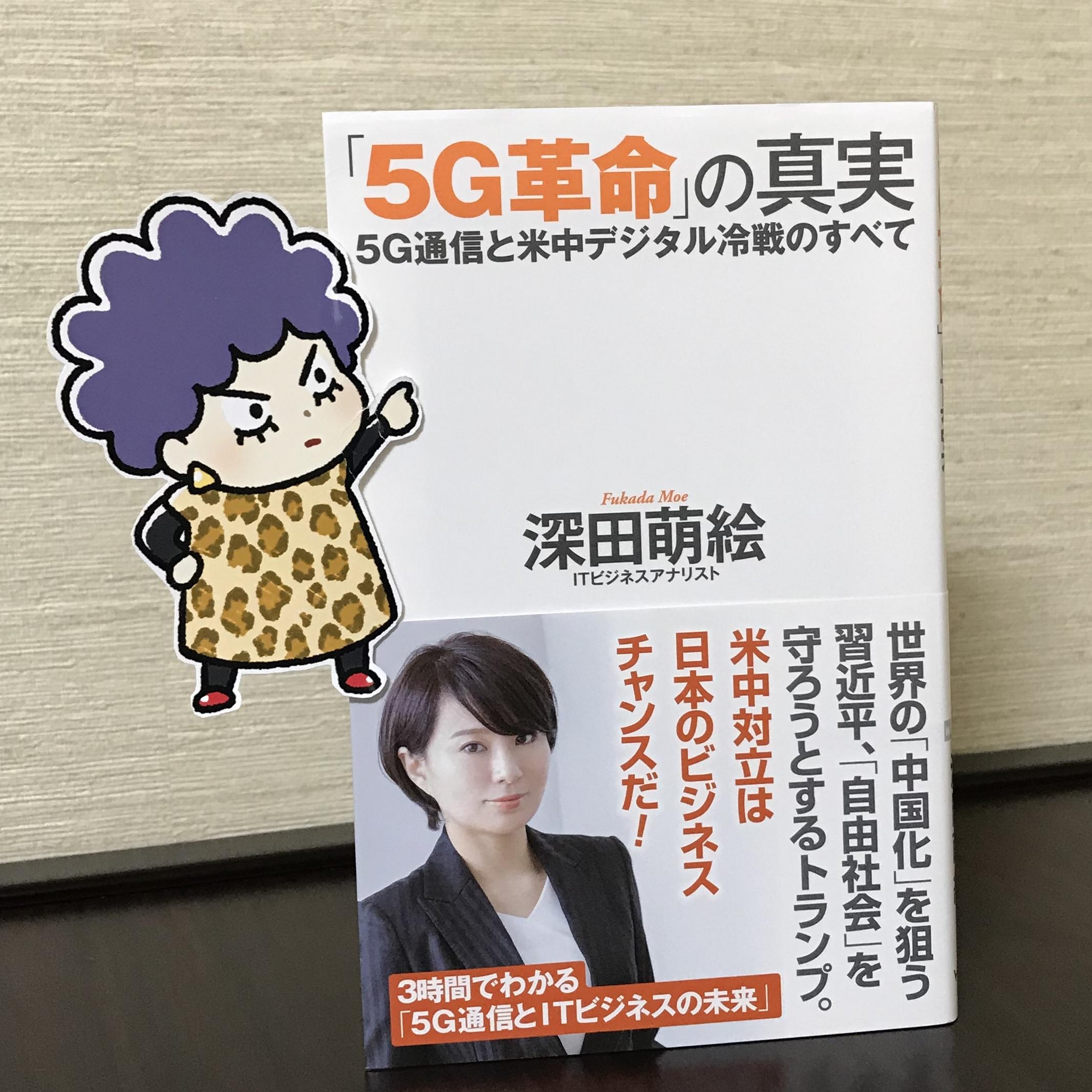 「5G革命」の真実深田萌絵