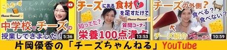 チーズ/片岡優香