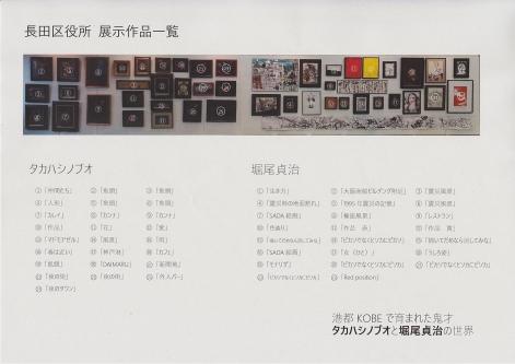 lexposition-de-nobuo-takahashi-et-sadaharu-horio1.jpg
