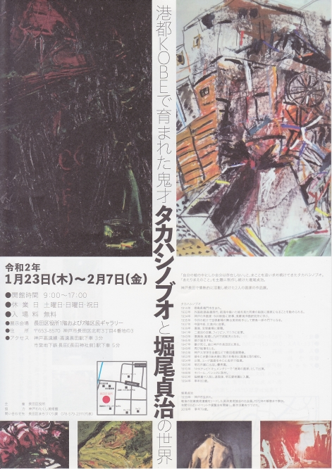 lexposition-de-nobuo-takahashi-et-sadaharu-horio.jpg