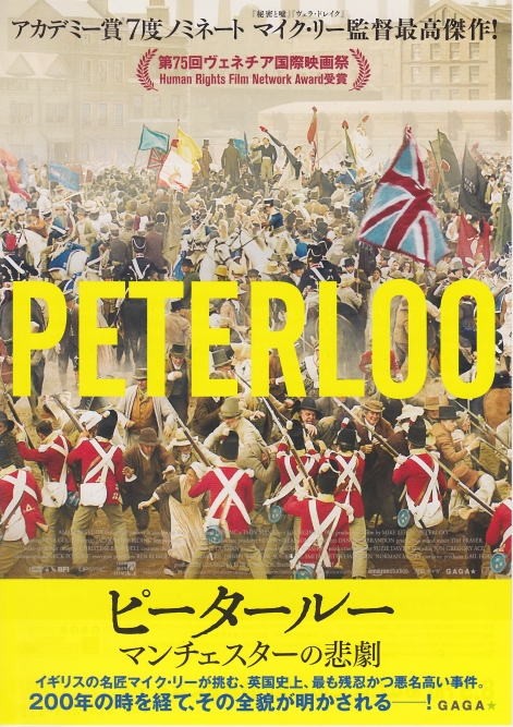 peterloo.jpg