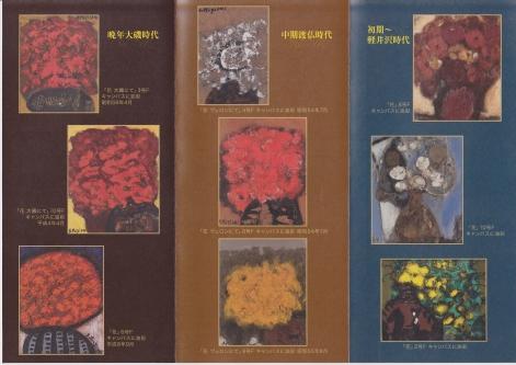 setsuko-migishi1.jpg