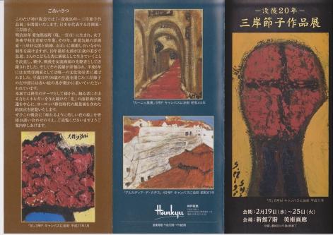 setsuko-migishi_202002201452142bf.jpg