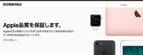 Apple公式サイト 認定整備済製品