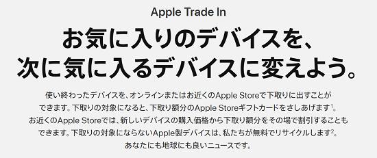 Apple公式サイト 下取りキャンペーン