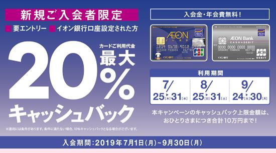 イオンカード新規発行キャンペーン