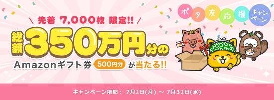 ポタ友応援キャンペーン(2019年7月)