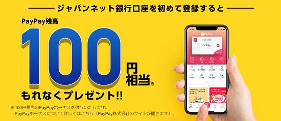 PayPay ジャパンネット銀行連携キャンペーン