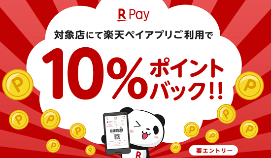 楽天Pay 10%ポイントバックキャンペーン