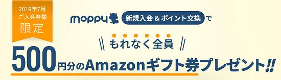 モッピー Amazonギフト券キャンペーン