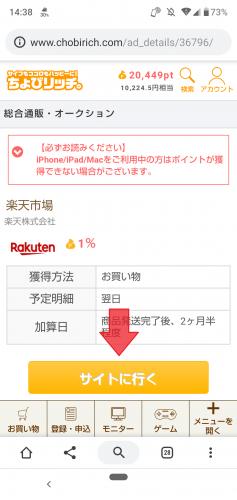 楽天市場アプリ SPU適用①