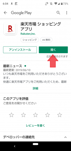 楽天市場アプリ SPU適用⑤