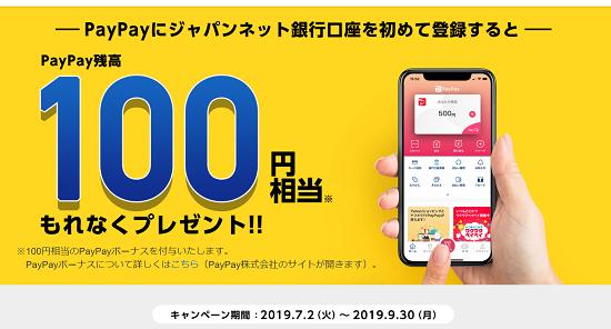 ジャパンネット銀行 PayPay残高貰えるキャンペーン