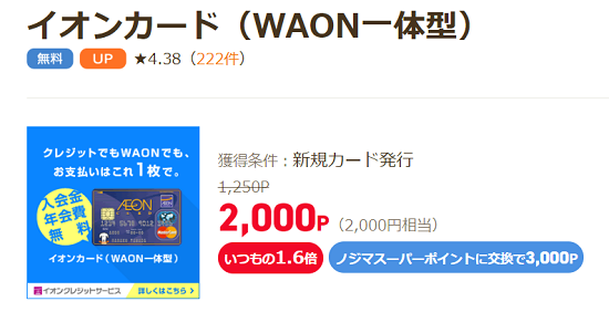 ライフメディア イオンカード(WAON一体型)案件