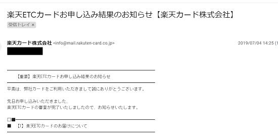 楽天ETCカードお申し込み結果のお知らせ