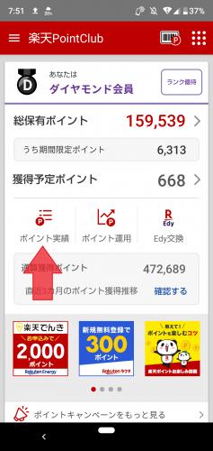 楽天PointClubアプリ 獲得レポートの円グラフ①