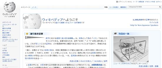 ウィキペディア(Wikipedia)