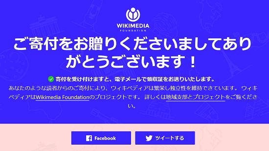 ウィキペディア(Wikipedia) 寄付完了