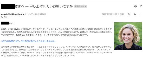 ウィキペディア(Wikipedia) 寄付のお誘い