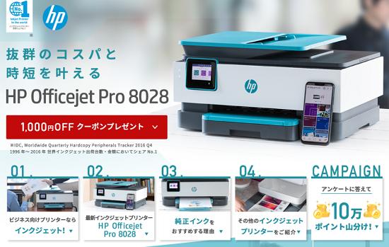 HP OfficeJet Pro 8028 キャンペーン