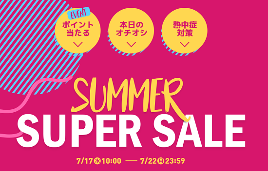 SUMMER SUPER SALE