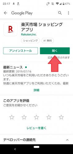 楽天市場アプリ SPU適用④2